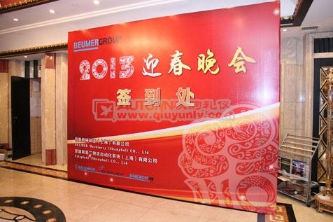 秋韵上海礼仪庆典公司-伯曼机械制造上海有限公司2013迎春晚会1