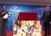 秋韵上海礼仪庆典-上海普洛麦格生命科学中心开幕仪式5
