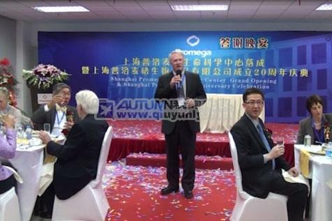 秋韵上海礼仪庆典-上海普洛麦格生命科学中心开幕仪式8