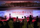 秋韵上海礼仪庆典-贝亲婴儿用品上海公司2013年会10