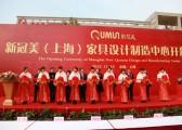 秋韵上海礼仪庆典=新冠美家具上海制造中心开幕仪式11
