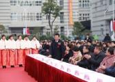 秋韵上海礼仪庆典=新冠美家具上海制造中心开幕仪式12