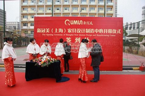 秋韵上海礼仪庆典=新冠美家具上海制造中心开幕仪式13