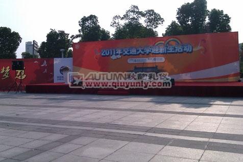 秋韵上海礼仪庆典公司-2011年交通大学迎新活动4