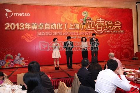 秋韵上海礼仪庆典-美卓自动化2013迎春晚会5