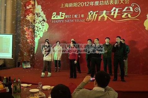 秋韵礼仪庆典-上海新阳2013新春年会4