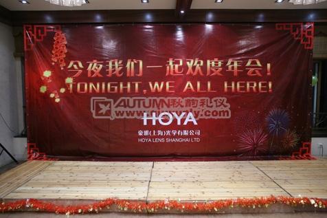 秋韵上海庆典礼仪公司豪雅1