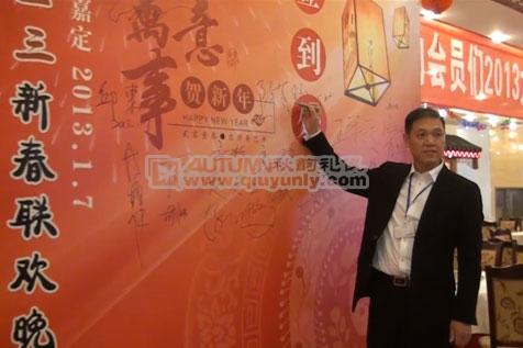 秋韵上海礼仪庆典-上海市安徽商会嘉定分会2013年会1
