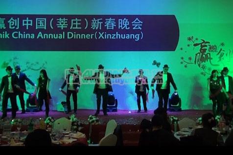 秋韵上海礼仪庆典-赢创中国2013新春晚会3