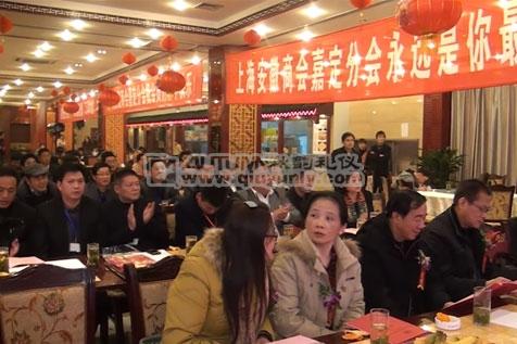秋韵上海礼仪庆典-上海市安徽商会嘉定分会2013年会3