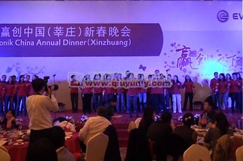秋韵上海礼仪庆典-赢创中国2013新春晚会7