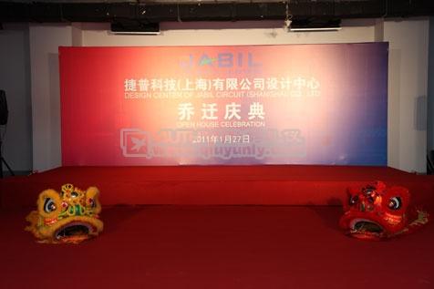 秋韵礼仪上海庆典公司-捷普科技上海设计中心乔迁庆典8