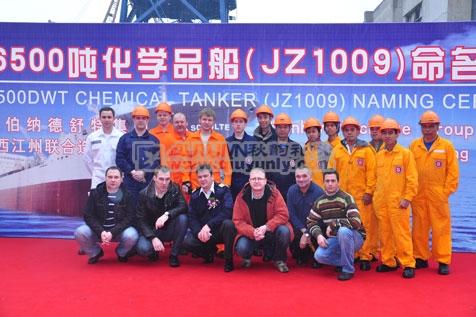 秋韵上海礼仪庆典-1.65万吨化学品船(JZ1009)命名仪式2