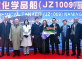 秋韵上海礼仪庆典-1.65万吨化学品船(JZ1009)命名仪式3
