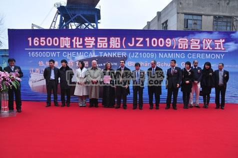 秋韵上海礼仪庆典-1.65万吨化学品船(JZ1009)命名仪式10