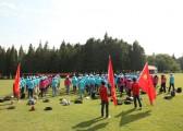 秋韵上海礼仪庆典-平安信托2011员工拓展活动3
