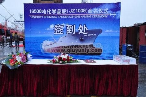 秋韵上海礼仪庆典-1.65万吨化学品船(JZ1009)命名仪式13