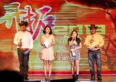 秋韵礼仪庆典公司2013年会6