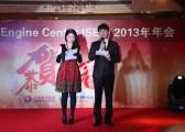 秋韵上海礼仪庆典公司-SEC2013年年会8