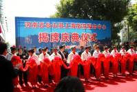 云台山驻上海旅游服务中心揭牌仪式