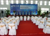 上海秋韵礼仪庆典公司埃福1