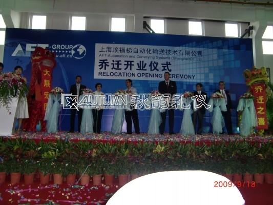 上海秋韵礼仪庆典公司埃福5