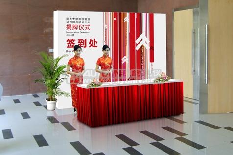上海秋韵礼仪庆典公司同济4