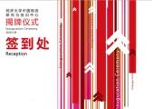上海秋韵礼仪庆典公司同济6