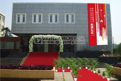 上海秋韵礼仪庆典公司同济1