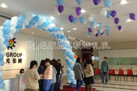 上海秋韵礼仪庆典公司日月光集团3