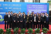 Guoxin Energy Limited Subscription Agreement and the Shareholders' Agreement Signing Ceremony