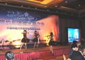 上海秋韵礼仪庆典公司中国临床8