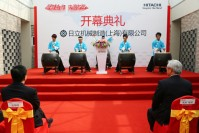 The opening ceremony for Hitachi machinery manufacturing (Shanghai) Co., Ltd.