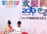 上海秋韵礼仪庆典公司枫林10