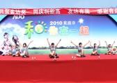 上海秋韵礼仪庆典公司友达14