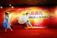 日立机械制造(上海)有限公司开业典礼