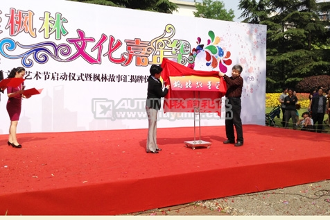 上海秋韵礼仪庆典公司枫林16