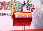 上海秋韵礼仪庆典公司枫林17