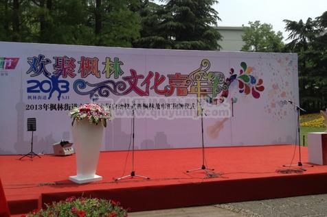 上海秋韵礼仪庆典公司枫林2