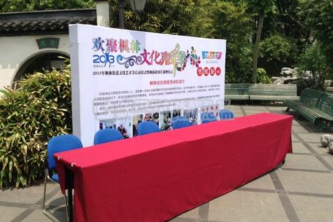 上海秋韵礼仪庆典公司枫林5