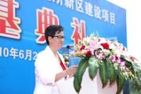 Shanghai plasma Institute foundation stone laying ceremony