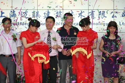 上海秋韵礼仪庆典公司迈联3
