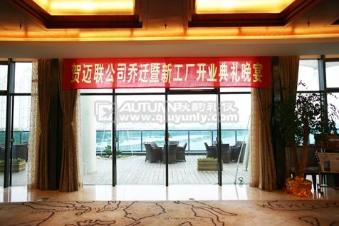 上海秋韵礼仪庆典公司迈联4