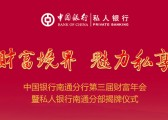 上海秋韵礼仪庆典公司中国银行16