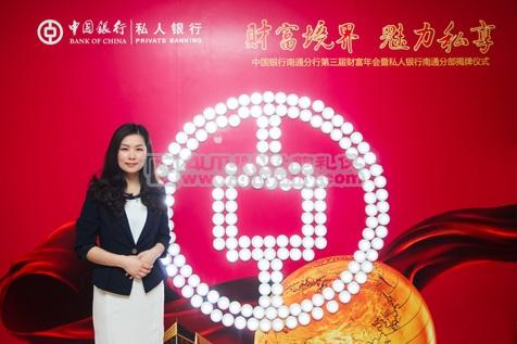 上海秋韵礼仪庆典公司中国银行4