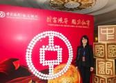 上海秋韵礼仪庆典公司中国银行5