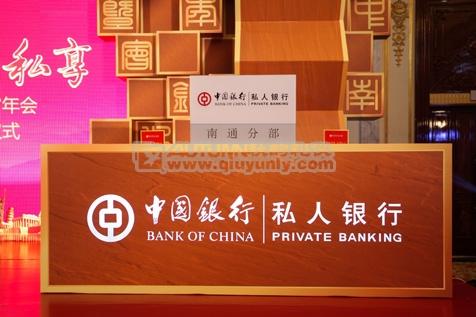 上海秋韵礼仪庆典公司中国银行8