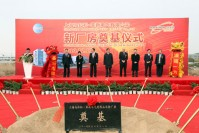 Foundation laying ceremony of the Shanghai marathon, innovation Electric Co. Ltd. the new plant