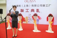 Ogawa spices (Shanghai) Co., Ltd. The new plant completion ceremony