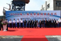16,500 tons II chemical tanker naming ceremony